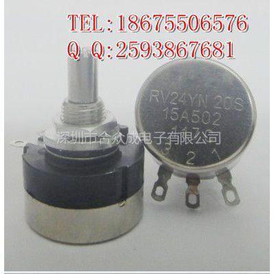 供应tocos RV24YN20S15A502电位器