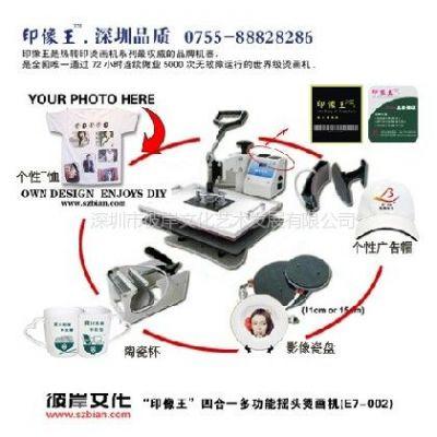 供应多功能热转印机,多功能热转印一体机,印像王品牌, 中国品牌