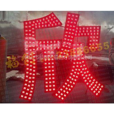 铝合金LED四灯冲孔点阵外露发光字,超高亮度,放心购买