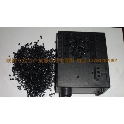 供应PPO导电耐高温塑胶 PPO防静电塑料