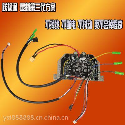 供应YST高质量扭扭车平衡控制器 带蓝牙 遥控平衡电动三代主板合金钢多孔散热