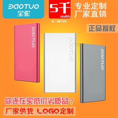 小米移动电源5000毫安超薄手机充电宝礼品定制LOGO聚合物薄米批发