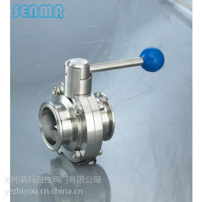 SENMA卫生级焊接式蝶阀