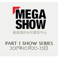 2017年秋季香港礼品展一期 (MEGA SHOW Part 1)