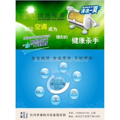 供应杭州上城区空调维修公司|杭州上城区空调清洗与保养|空调如何清洗
