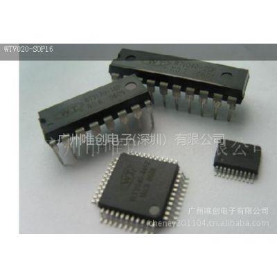 供应WT588D-20SS自行车租赁系统电子锁语音芯片方案,指纹锁语音芯片