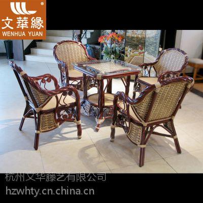 供应文华藤艺WH8040阳台桌椅套件休闲家具户外五件组合藤椅子茶几五件套
