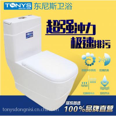 TONYS新款纳米釉马桶 厂家品牌直销工程坐便器 欧式现代款马桶8001