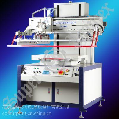 平面丝印机气动大平面真空吸气丝印机型號 S-700F