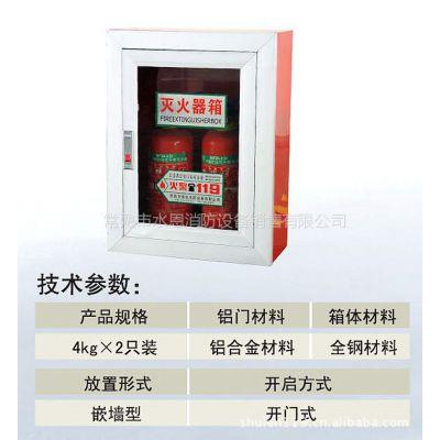 供应优质铝合金放置嵌墙型灭火器箱