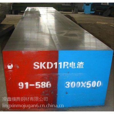 进口SKD11冷作模具钢报价 大小圆棒.板料 SKD11直销价
