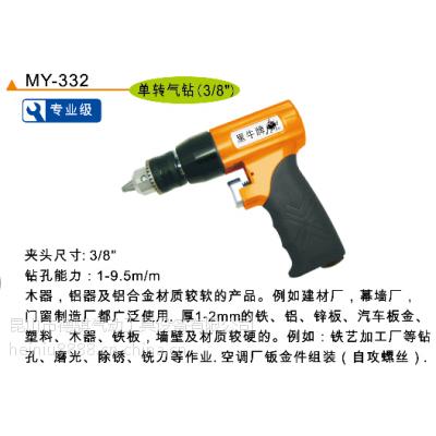 供应黑牛MY-332正反转气钻-3/8气钻-10mm钻孔能力