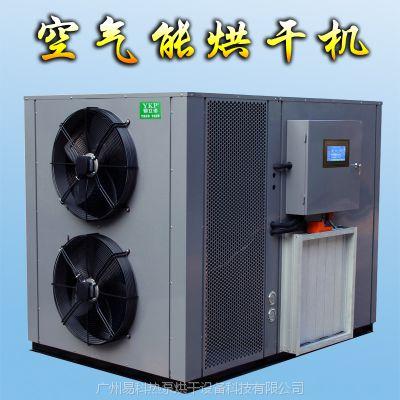 卧式易立诺YK-240RD智能快速烘干好品质玫瑰花烘干干燥设备