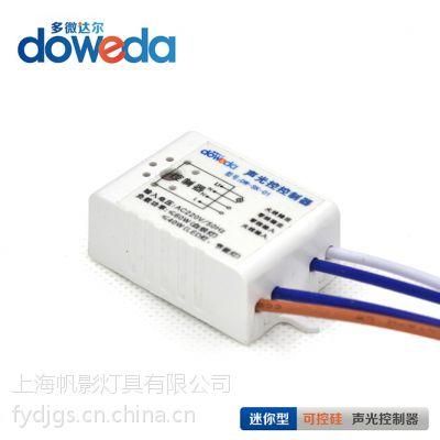大连迷你LED声光控制器模块楼道内置厂商