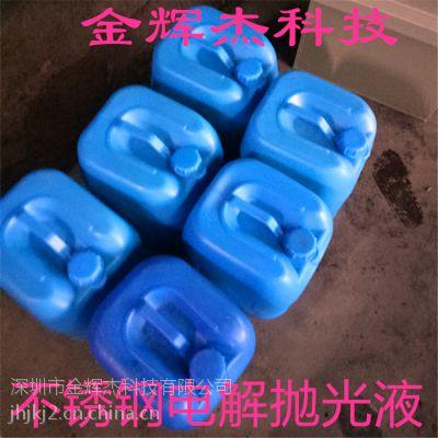 不锈钢电解抛光液供销全国生产厂家18681545526