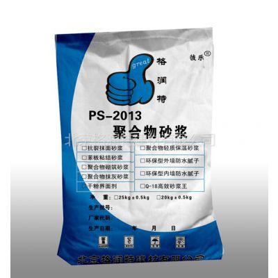供应北京自流平砂浆地坪处理材料厂家批发销售刘经理13716745141