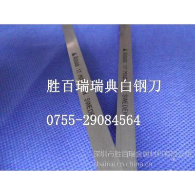 供应高速钢刀条 超硬白钢刀 高速钢刀