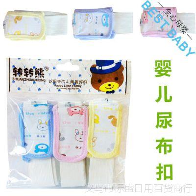 厂家直销/宝宝尿布带婴儿尿布固定带尿布扣隔尿用品3112