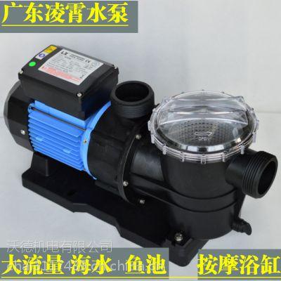 凌霄海水输送泵STP50海鲜养殖用泵0.37kw水力按摩浴缸泵 泳池过滤泵