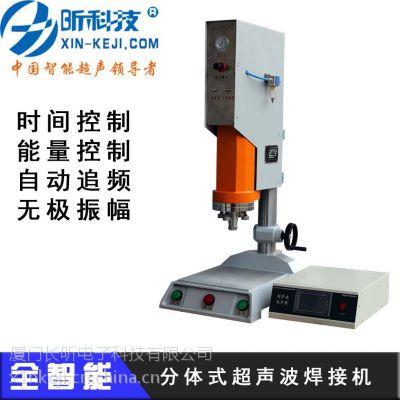 厦门超声波焊接机 超声波 超声波设备厂