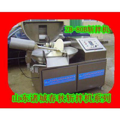 供应食品加工设备高速斩拌机ZB-80L高速斩拌机