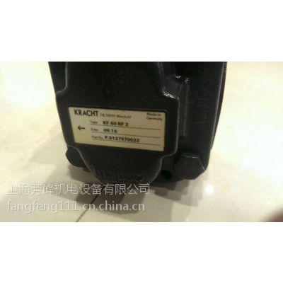KRACHT 齿轮泵 KF40RF 2 ,KRACHT 齿轮泵 一级代理商