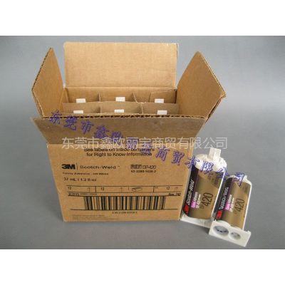 供应供应3MDP-420灰白色坚韧型环氧树脂双组份胶粘剂
