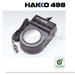 供应日本HAKKO白光静电手带测试仪498
