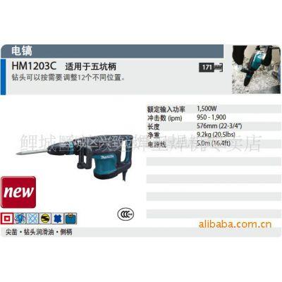 供应大功率高品质牧田电镐HM1203C