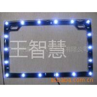供应车牌框/出口车牌框/LED车牌框