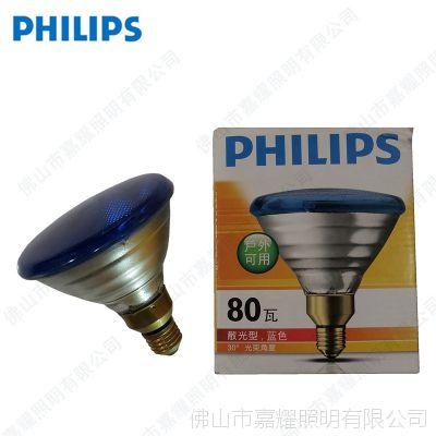 供应飞利浦 Par38 80W蓝色水下灯泡 厚玻璃射灯