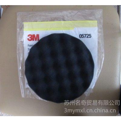 供应汽车打蜡抛光轮3M05725海绵盘 8寸海绵球 打磨海绵