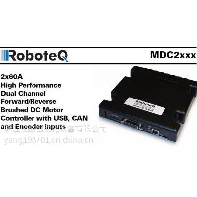 认准美国进口RoboteQ品牌MDC1230