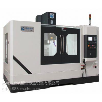 模具加工专用东莞数控机床厂家高精度强切削cnc加工中心NP1265