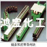 供应鸿宝供应各种规格的耐磨链条导轨
