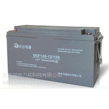 中达电通蓄电池DCF126-12/100台达蓄电池12V100AH质保三年