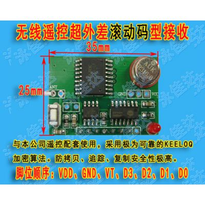 HCS301滚动码接收防复制接收防拷贝接收安全性极高防破解无线接收