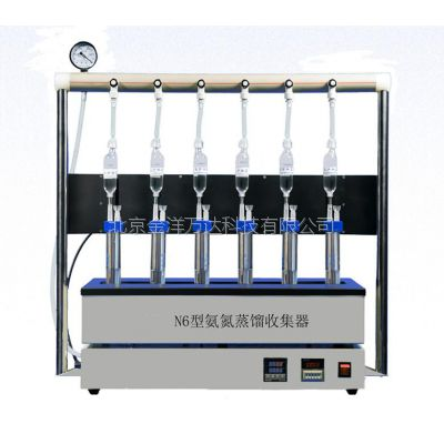 氨氮蒸馏收集器厂家直销 XL-DCS-N6