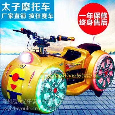 新款碰碰车 太子摩托车广场游乐设备 未来战车电瓶车
