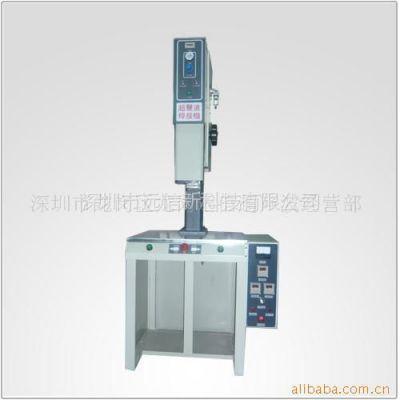 供应  超声波〈深圳 东莞 惠州〉,超声波焊接机,龙岗超声波