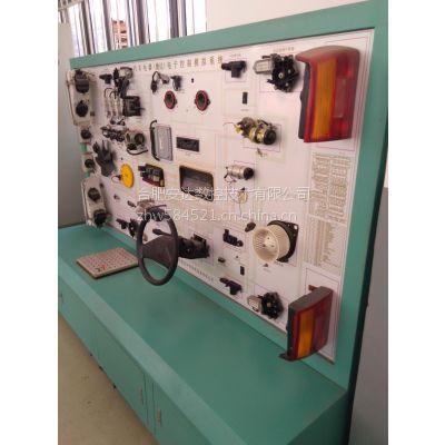 供应汽车电器电子控制模拟教学系统