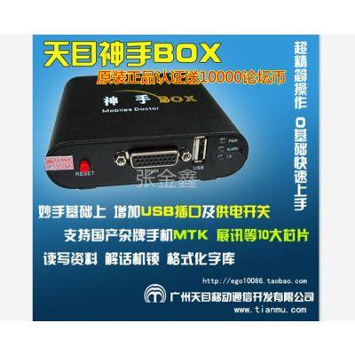 供应正品天目神手BOX 手机刷机维修仪器 可认证送1万论坛币 全国包邮