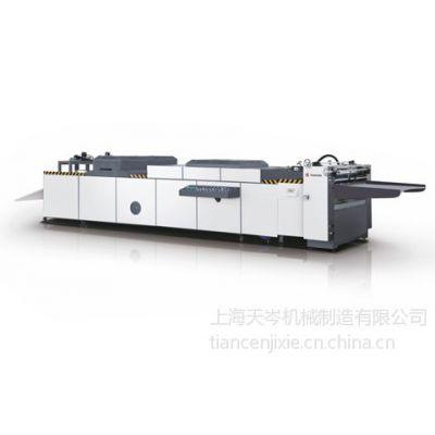 供应KP-1200J UV全自动全面上光机(薄纸王) UV上光机
