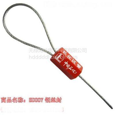 供应表封锁/塑料封/防盗铅封/表箱锁/专业定做各种一次性锁