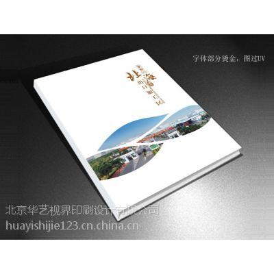 北京杂志印刷设计 北京印刷厂 北京那个杂志定制