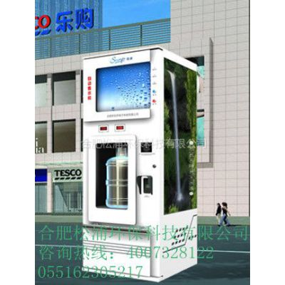 供应松浦自动售水机,小区净水器,净水器代理加盟!