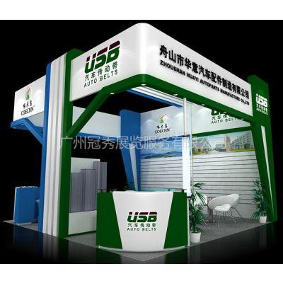 供应广州海珠区展览设计公司-广州冠秀展览服务有限公司
