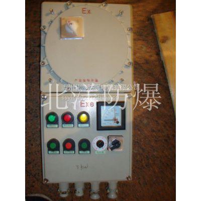 供应CBQ54系列防爆综合电磁起动器