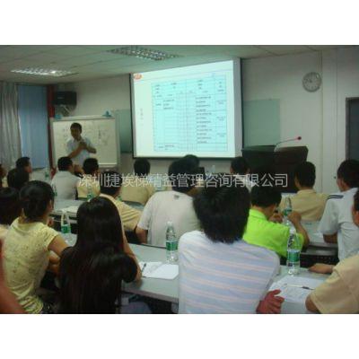 供应ie工业工程培训(效率提升课程)