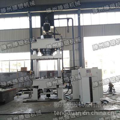 滕锻机械生产800吨拉伸专用油压机 伺服电机控制油压机